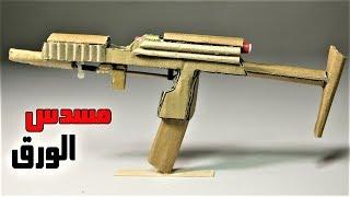كيف تصنع مسدس نصف ألي من ورق الكرتون