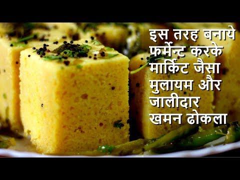 Dhokla Recipe | बनाये फर्मेन्ट करके मार्किट जैसा मुलायम और जालीदार खमन ढोकला