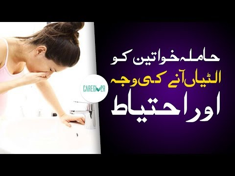 how to avoid vomiting during pregnancy in urdu and hindi