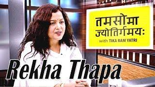 Rekha Thapa on Tamasoma Jotirgamaya with Tikaram Yatri
