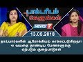 Gynecologist  Dr. Vishnu Vandana in Doctoridam Kelungal   News7 Tamil