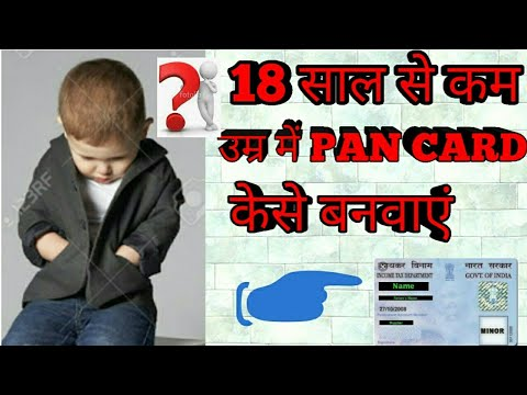 How To Apply for PAN CARD Below 18years