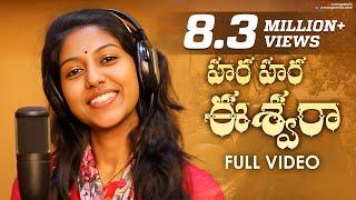 Madhu Priya Shivaratri 2020 Special Song | Hara Hara Eshwara Full Song | Bhole Shavali | Mango Music
