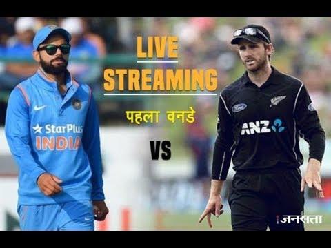 New Zealand vs India 1st ODI live streaming