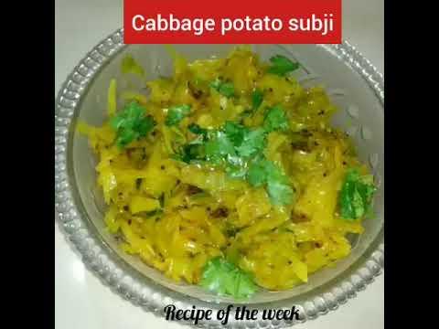 કોબીજ બટાકાનુ શાક/cabbage potato subji in Gujarati style/cabbage potato dry subji/Gujarati subji