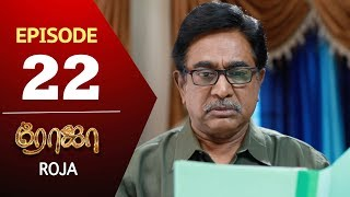 ROJA Serial | Episode 22 | Priyanka | SibbuSuryan | SunTV Serial |Saregama TVShows