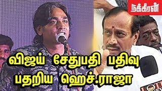 நண்பனின் சாதியும் மதமும் ? Vijay Sethupathi Excellent Sensible Speech | Periyar Award