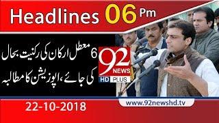 News Headlines | 6:00 PM | 22 Oct 2018 | 92NewsHD