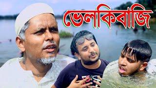 নাটকঃ ভেলকিবাজি।Velkibaji।Sylheti Natok।Belal Ahmed Murad।Comedy Natok। Bangla Natok। New Natok 2019