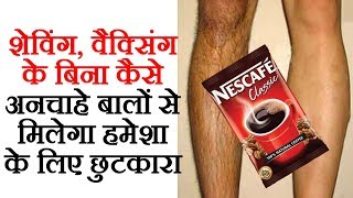 अनचाहे बालों से छुटकारा पाएं | No Shave/No Wax-How To Remove Unwanted Hair Permanently 100% Works