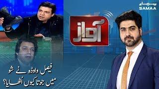 Faisal Vawda ne aesa kyun kiya? | Awaz | SAMAA TV | 14 January 2020
