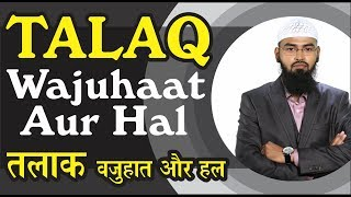 TALAQ - Wajuhaat Aur Hal - Divorce Causes & Cure By Adv. Faiz Syed