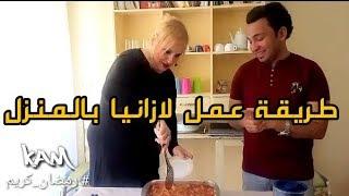 ازاي نعمل اللازانيا مع سيمونا بطريقة بسيطة Italian Lasagna