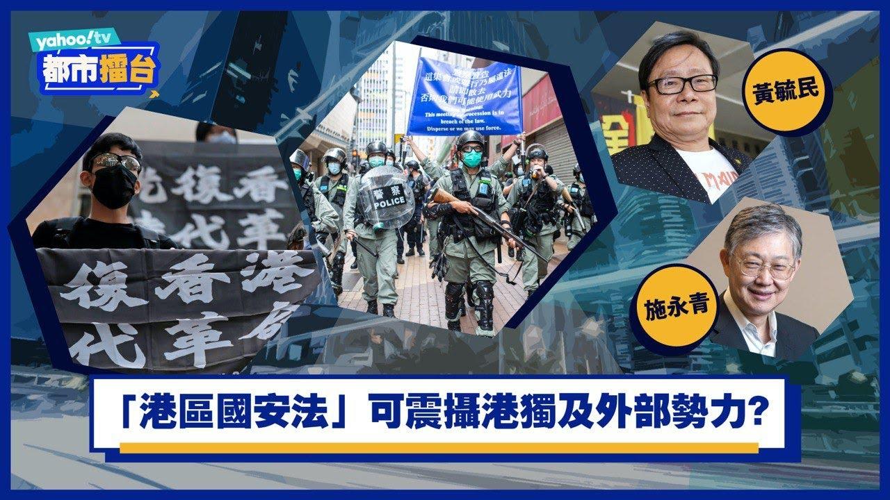 【都市擂台.精華】施永青、黃毓民:「港區國安法」可震攝港獨及外部勢力? | Yahoo Hong Kong