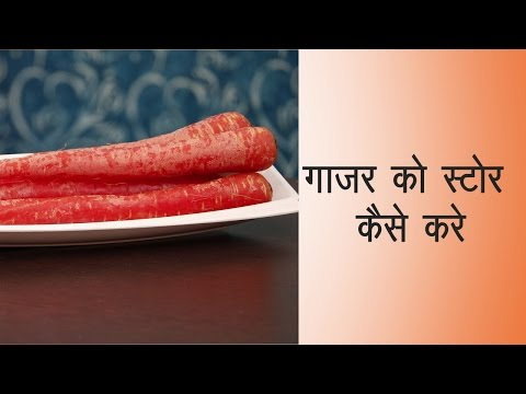How to store Carrots in Fridge for Long time at Home in Hindi गाजर को स्टोर करने का तरीका