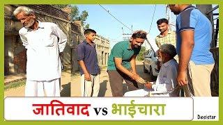 Jaatiwad vs Bhaichara   Casteism vs Brotherhood   Stop Casteism   Desistar   PK