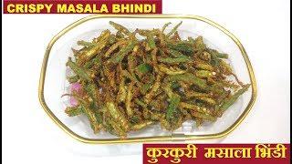 CRISPY MASALA BHINDI RECIPE ||| कुरकुरी  मसाला भिंडी ( Crispy Okra)