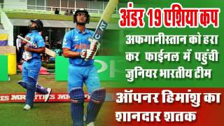 indian junior cricket team beat afghanistan to enter in to asia cup 2016  final