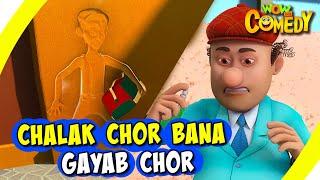 Chacha Bhatija In Hindi-EP28 | Chalak Chor Bana Gayab Chor | Funny Videos For Kids | Wow Kidz Comedy
