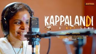 Kappalandi Video Song   Vaikom Vijayalakshmi   DP Anil Kumar   Jayaprasad