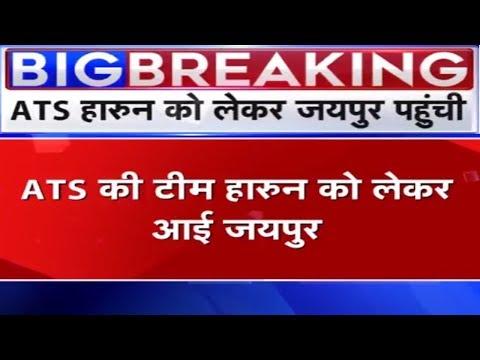 ATS ने हारून रशीद को गिरफ्तार किया - ATS Arrests Haroon Rashid - ETV Rajasthan