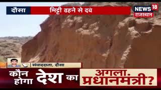 दौसा के मेहंदीपुर बालाजी इलाके में मिटटी के ढहने से दबे मजदुर