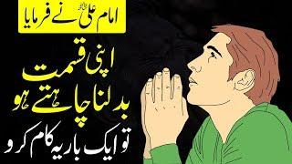 Naseeb aur qismat Videos - 9tube tv
