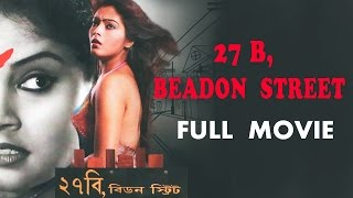 27B Beadon Street - Latest Bengali Full Movie | Olisha, Soumitra Chatterjee