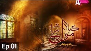Kya Moal Hai Mera - Episode 01 | Aplus - Best Pakistani Dramas