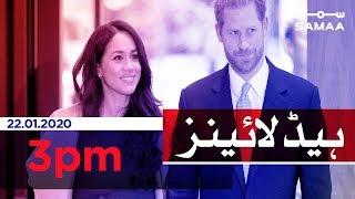 Samaa Headlines - 3PM - 22 January 2020