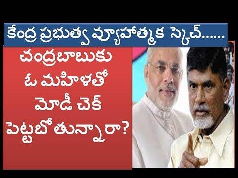 ఏపీకి సంబంధంలేని మహిళ రంగంలోకి దిగబోతోందా? | Modi sketch to face Babu | Lifetv Telugu
