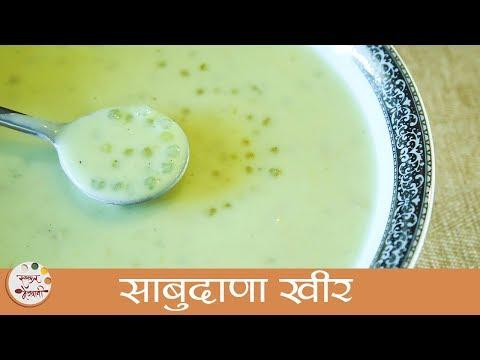 How To Make Sabudana Kheer | साबुदाणा खीर।Tapioca Pudding Recipe | Sabudana Kheer In Marathi | Smita