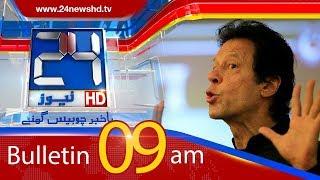 News Bulletin | 9:00 AM | 16 July 2018 | 24 News HD