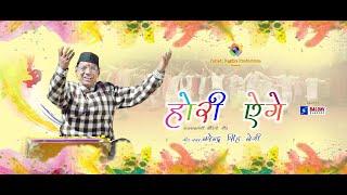 Hori Aege - Narendra Singh Negi Garhwali Holi Video Song New 2018