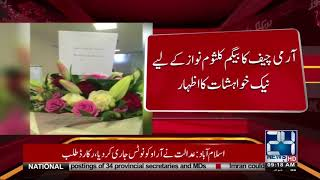 COAS Wishes Speedy Recovery Of Kulsoom Nawaz | 24 News HD