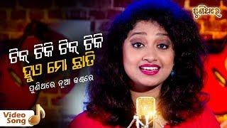 Tik Tik Tik Tik Hue Mo Chhati   Old Odia Romantic Song   Arpita Choudhry   Puni Thare