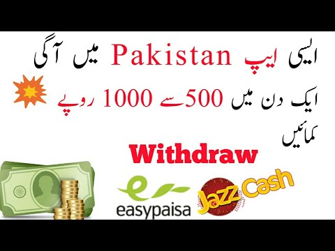 How To Earn Money From Android Mobile Latest App in Pakistan 2018 /By SRR Tech