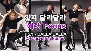 Download 있지 달라달라 채령 Focus(거울모드) ITZY ″DALLA DALLA″ Chaeryeong Focus(mirrored) Video