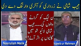 Mujeeb U Rehman Shami Abusive language For Zardari | Live With Nasrullah Malik | Neo News