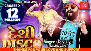 Desi Disco( દેશી ડિસ્કો) | Dev Pagli | New Gujarati Song 2019 | Gangani Music