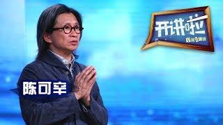 《开讲啦》 导演陈可辛:你被改变了吗? 20130518 | CCTV《开讲啦》官方频道