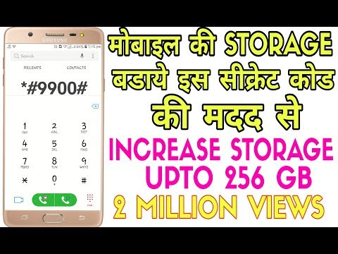 How to Increase internal Storage On Andriod Mobile  by this Secret code