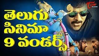 తెలుగు సినిమా 9 వండర్స్ | Unbelievable 9 Wonders In Telugu Film Industry