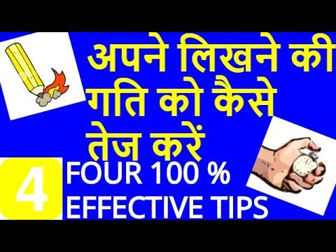 how to write faster then others,how to increase writing speed,लिखने की स्पीड तेज कैसे करें