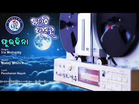 Phur Kina Udei Deli - Superhit Modern Odia  Full Audio Song By Ira Mohanty On Pabitra Entertainment