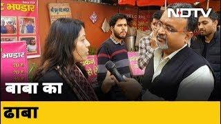 Delhi Elections में क्या हैं जनता के मुद्दे? | Baba Ka Dhaba