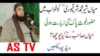 Huzoor Ghous Azam R.A Ki || Khawam Main Ziyrat || Allama Muolana Ansar Ayyub Chattha Qadri Rizvi