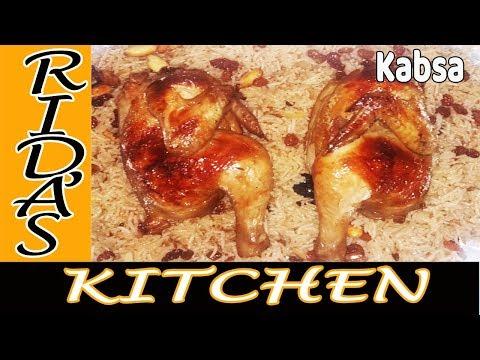 Saudi Arabian Chicken Kabsa | Kabsa | Chicken Kabsa