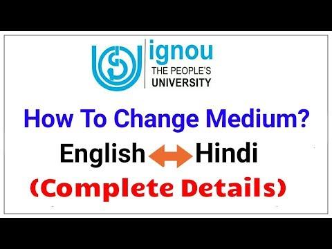 | IGNOU HOW TO CHANGE MEDIUM? | ENGLISH TO HINDI |