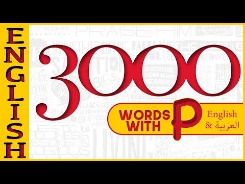 كورس تعلم اللغة الإنجليزية كامل للمبتدئين - وإنجليزي 3000 الكلمات الإنجليزية الأكثر شيوع P video #15